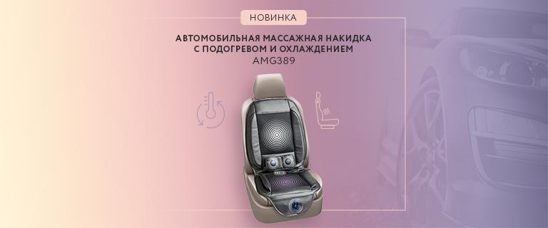 Официальный сайт массажеров массажер для лечения спины